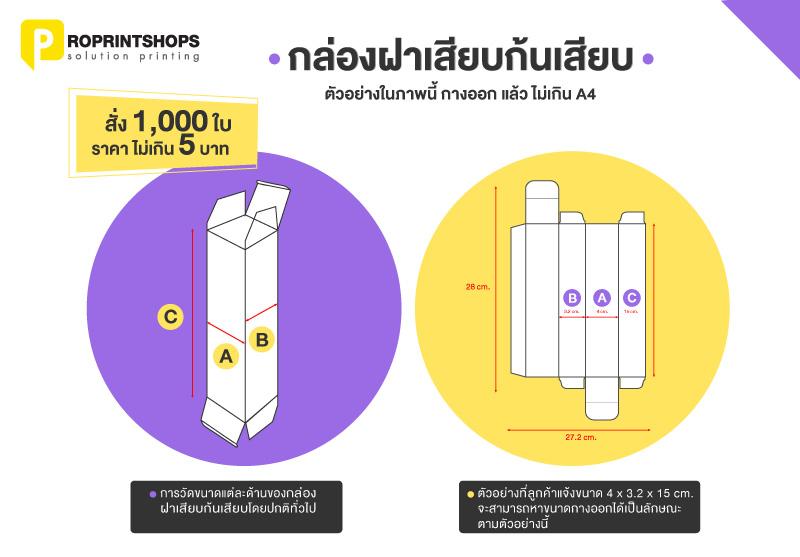 ออกแบบกล่องครีม ราชบุรี 07