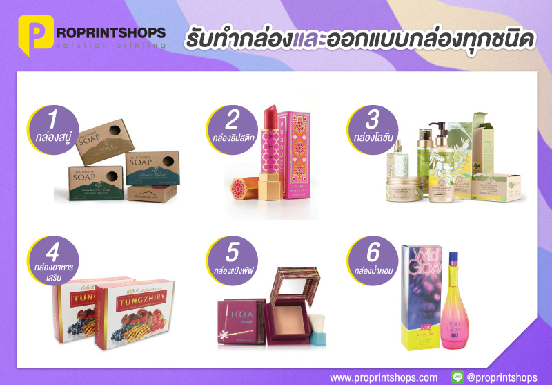 packaging กล่อง 02