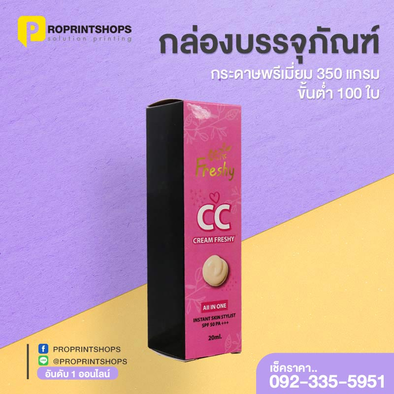 package กล่องบรรจุภัณฑ์